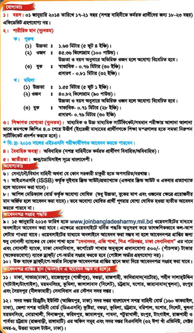 73 BMA Long Course by Bangladesh Army|www.joinbangladesharmy.mil.bd