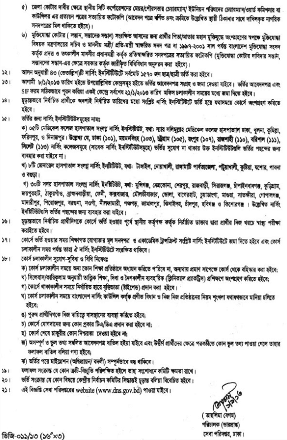 Diploma in Nursing Science and Midwifery Course admission circular|dns.gov.bd