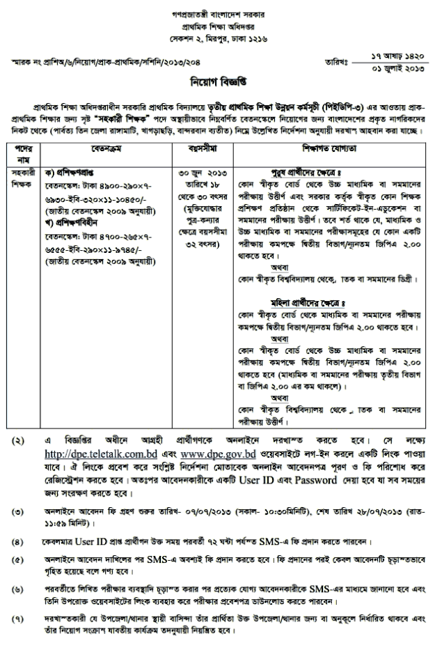 primary assistant teacher online application 2013