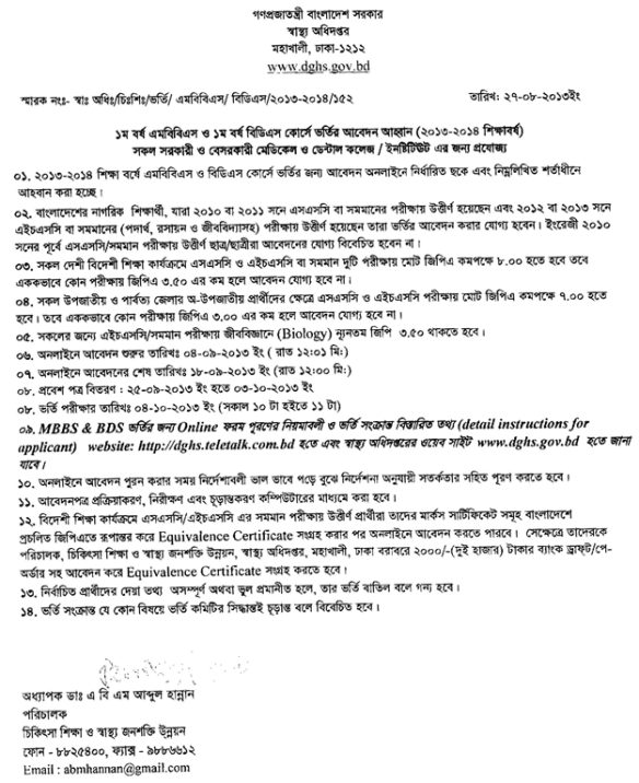 Medical College Admission Circular 2013