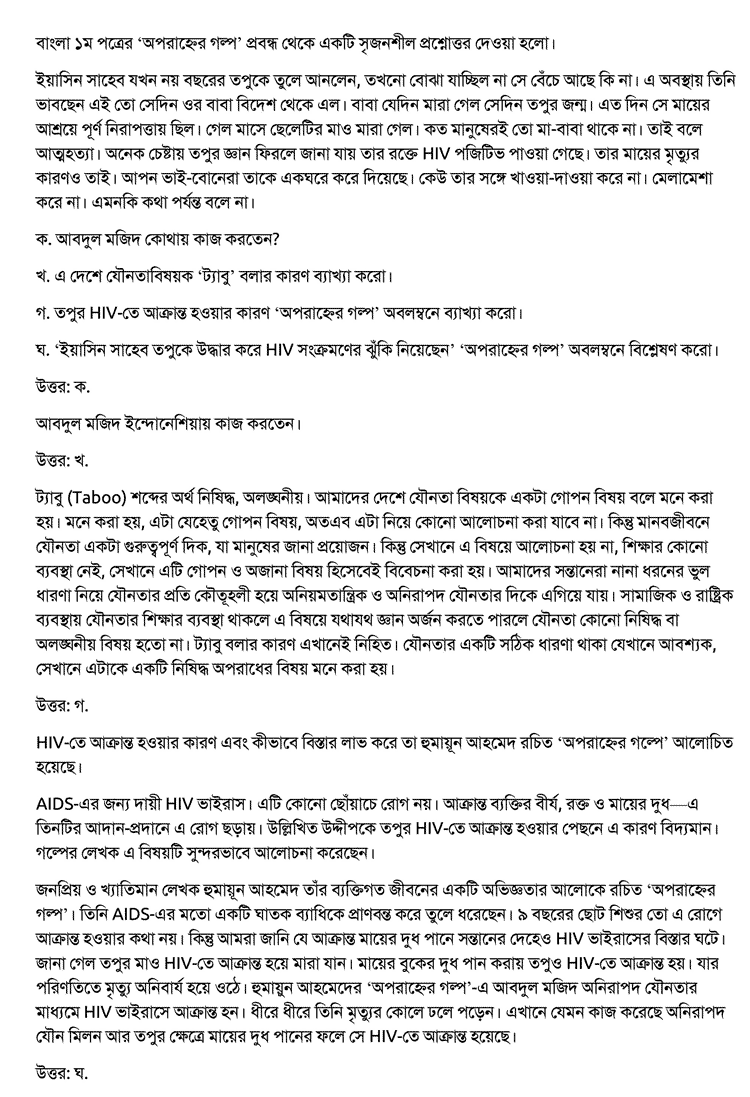 HSC 2014 Bangla 1st part Suggestion