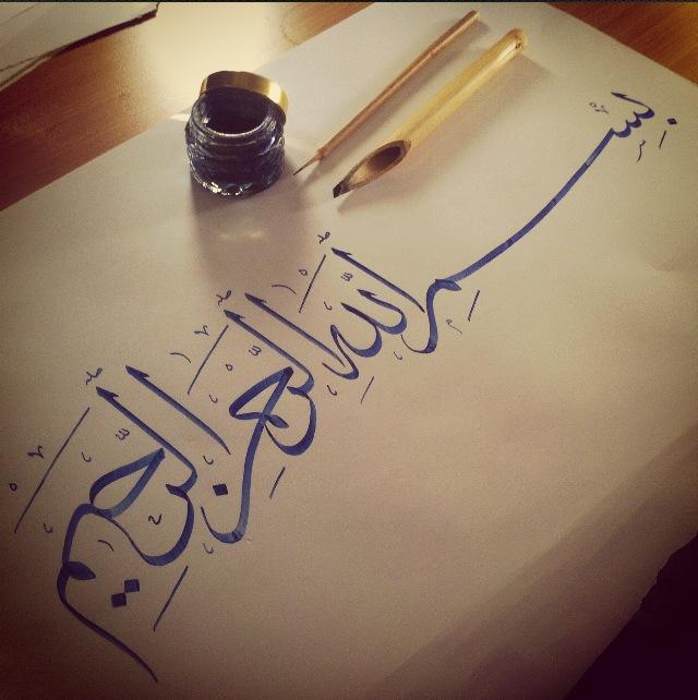 In the Name of Allah Bismi\u0027llah Towards Enlightment