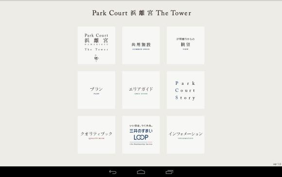パークコート浜松町 ザ タワー