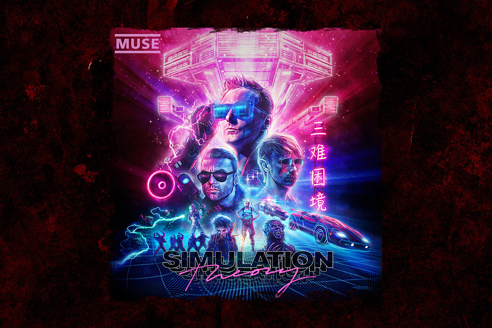 Simulateur Credit Matmut Muse Reveal Simulation Theory 2019 World Tour Concert Dates