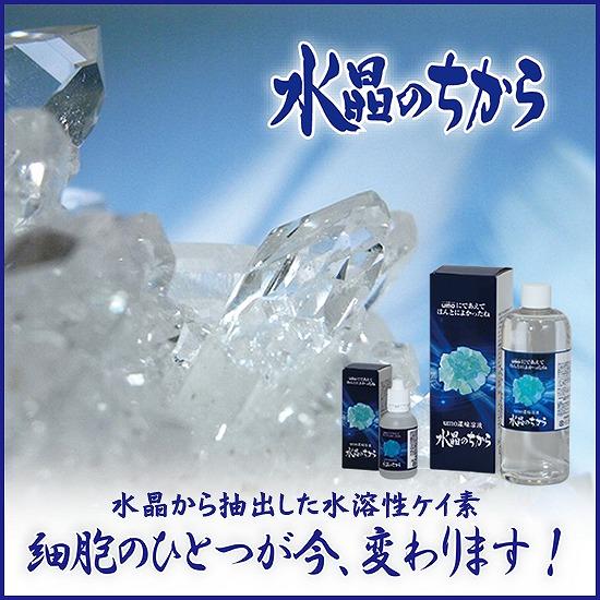 水晶のちから 水晶から抽出した水溶性ケイ素 細胞のひとつが今、変わります!