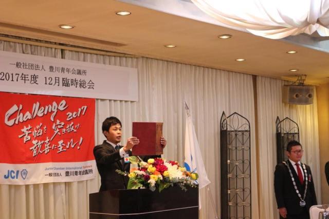 JC宣言文朗読並びに綱領唱和 梅村委員