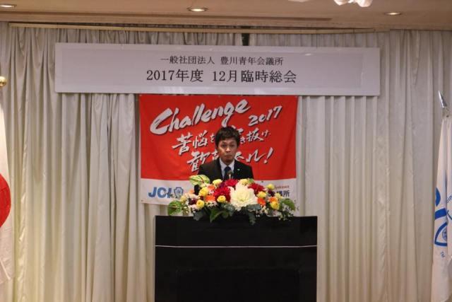 閉会宣言 梅村委員
