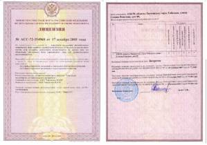 Лицензия на осуществление перевозки пассажиров