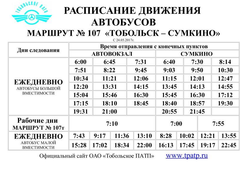 расписание автобуса №107