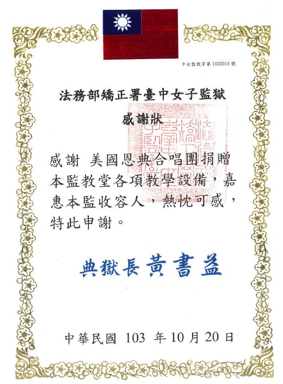 2014台中女監