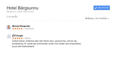 Bargsunnu Hotel Google Review