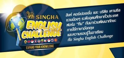 Singha English Challenge