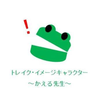 kaeru-sensei