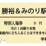 硬券きっぷ型ウェルカムボード