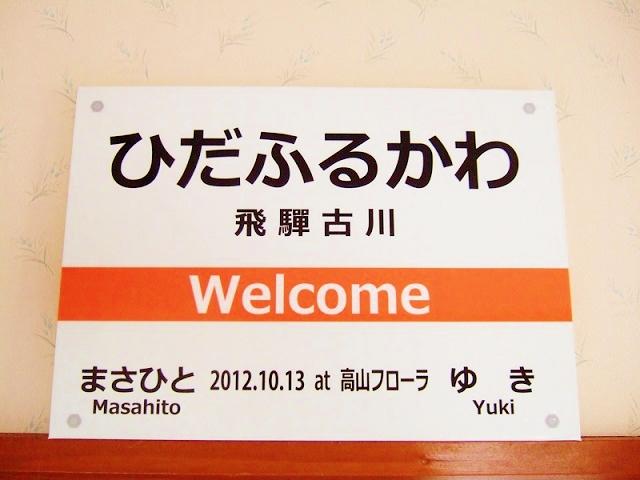 東海の駅名標のデザインをアレンジした作品