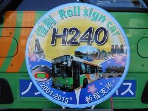 都営バスC-H240「HM装着」