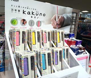 KAKUNO新色