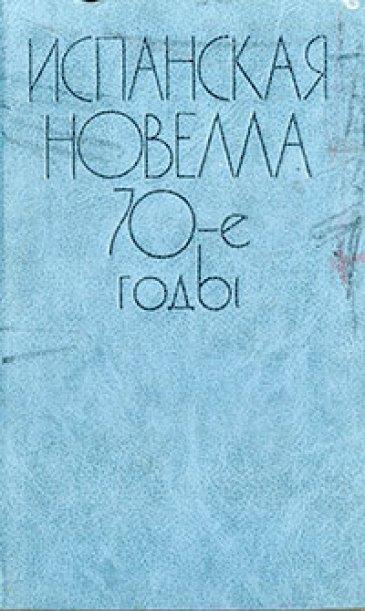 """Испанская новелла. 70-е годы: Сборник. /Пер. с исп. Н.Трауберг: Села, К.Х. Составл. Н.Матяш; Предисл. И.Тертерян. - М.: """"Радуга"""", 1982. - 400 с."""