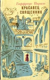 Паризе Г. Красавец священник: Роман: Пер.с итал. Н.Трауберг и Л.Вершинина / Предисл. С.Ошерова. - М.: Прогресс, 1973. - 192 с.