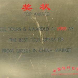 award_china_market_1999
