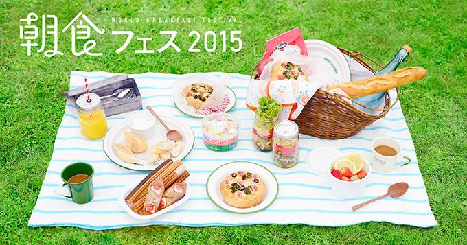 立川市 国立昭和記念公園の朝食フェス2015!チケットの値段はこちら!