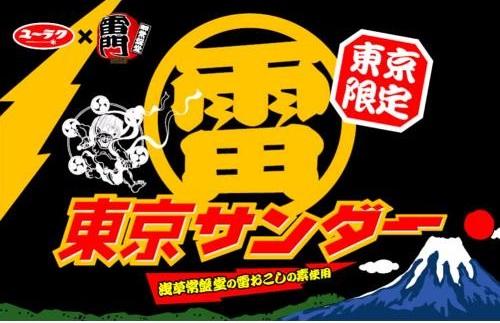 東京お土産人気商品【羽田空港編】おすすめはこちら!#1