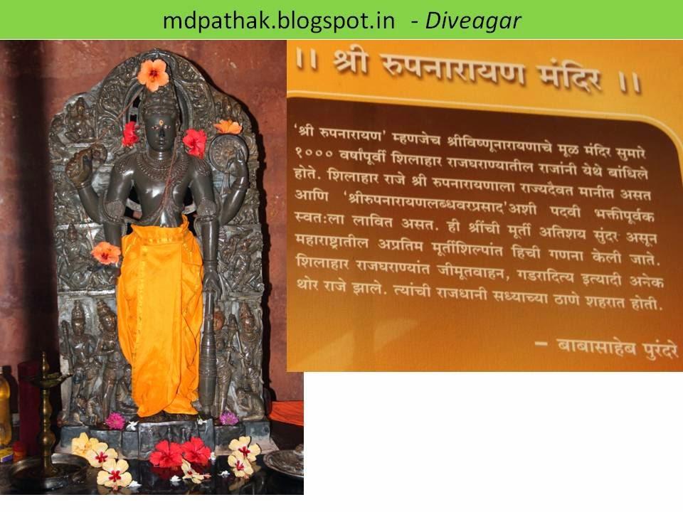 dive-agar-roopa-narayan-temple