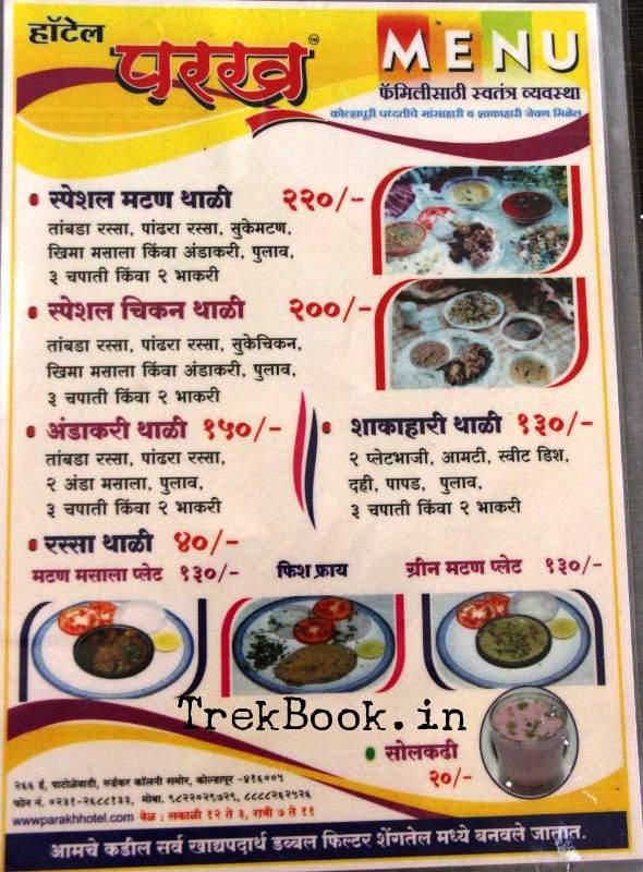 hotel parakh kolhapur mutton thali