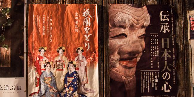 Geisha Spotting on the Streets of Gion