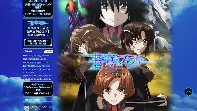 © XEBEC・FAFNER EXODUS PROJECT © Copyright King Record.Co.,Ltd. All Right Reserved.
