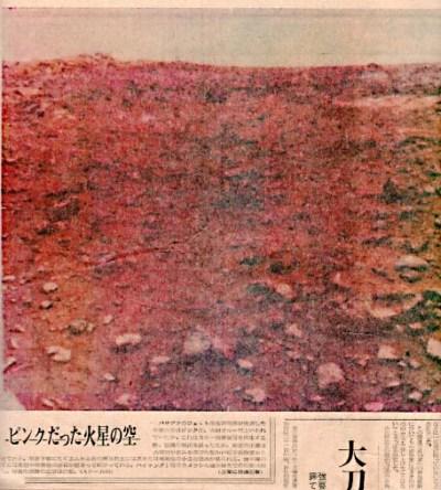 火星写真バイキング