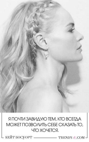 Кейт Босуорт: Я почти завидую тем, кто всегда может позволить себе сказать то, что хочется.