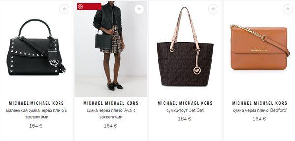 Цены оригинальных сумок Michael Kors