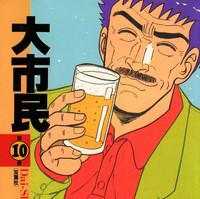 漫画「大市民」 山形鐘一郎に学ぶ
