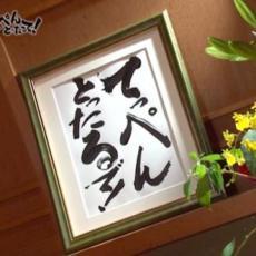 『てっぺんとったるで!』 村井崇裕選手出演! 前編後編