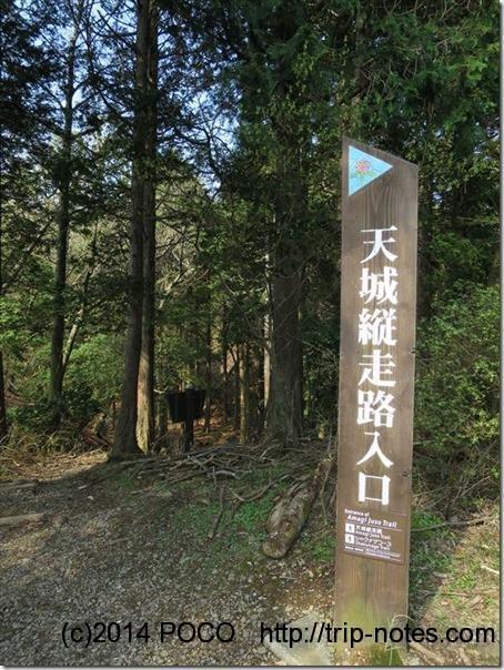 天城高原ゴルフ場登山口