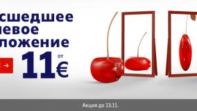 Вишнёвая распродажа airBaltic! Билеты от 11 евро!