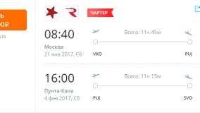 Горящий чартер в Доминикану: Москва - Пунта-Кана 21.01-04.02 - 25 600 рублей!