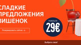 Акция AIRBALTIC: Сладкие вишневые предложения! Билеты от 29 евро!