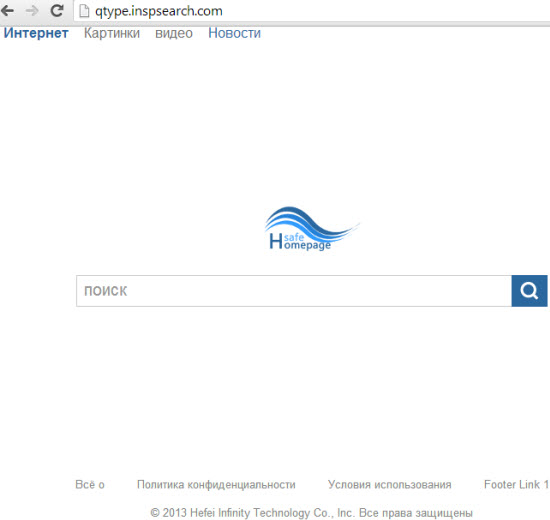 qtype.inspsearch.com screen shot