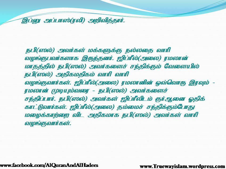 Islamic Quotes In Tamil Wallpapers Islamic Images Hadees In Tamil Www Imgkid Com The