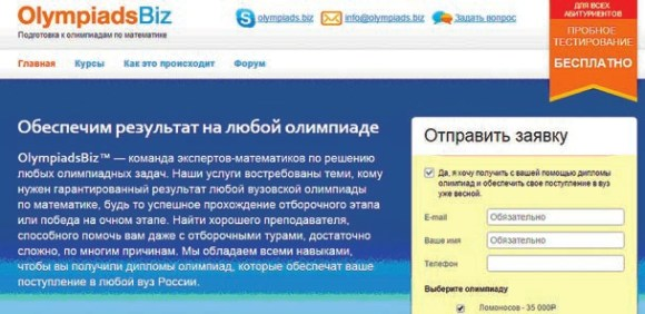 Титул сайта http://olympiads.biz/
