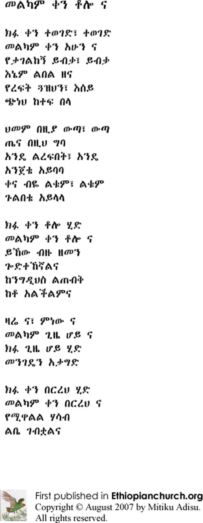 New Year Gregorian Calendar Ethiopia Ethiopia Celebrates New Year 7 Years Behind Gregorian Ethiopia An Ethiopian Journal Page 12
