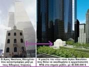 Λιτανεία και μνημόσυνο στο σημείο ΜΗΔΕΝ, από τον Αμερικής Δημήτριο, για…. 40.000.000 $