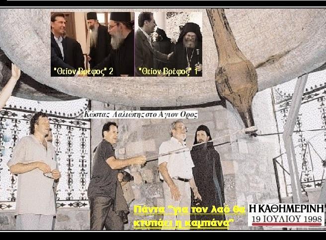 ΑΓΙΟ ΟΡΟΣ -ΤΣΙΠΡΑΣ -ΛΑΛΙΩΤΗΣ