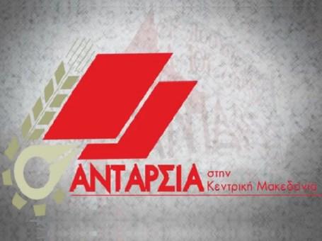 ΑΝΤΑΡΣΙΑ ΚΕΝΤΡΙΚΗΣ ΜΑΚΕΔΟΝΙΑΣ