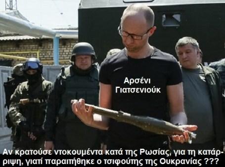 Αρσένι Γιατσενιούκ -ΠΑΡΑΙΤΗΣΗ