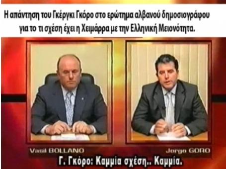 ΓΚΟΡΟ -ΧΕΙΜΑΡΑ