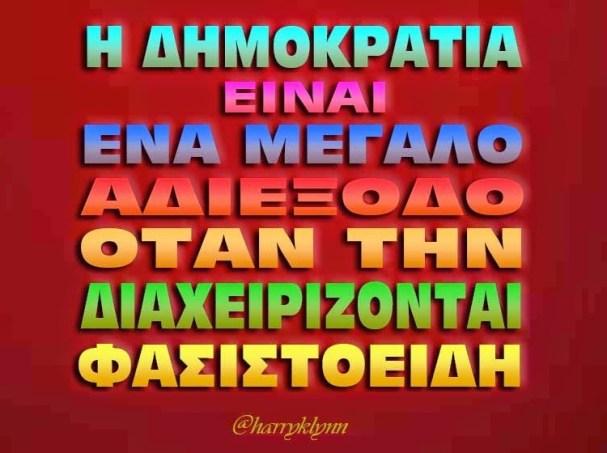 ΔΗΜΟΚΡΑΤΙΑ -ΦΑΣΙΣΤΟΕΙΔΗ