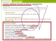 TIMOKATALOGOS Medical Tourism in Greece (Athens, Greece)